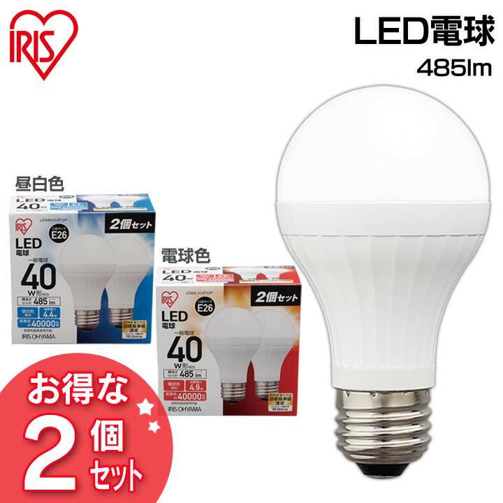 LED電球 E26 40W相当(2個セット) LDA4N-H-4T12P・LDA5L-H-4T12P 昼白色・電球色 アイリスオーヤマ 【LED電球 E26 電球 led 26口金 省エネ エコ 節電】 おしゃれ SS10 送料無料