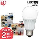 【50%OFF】【あす楽】LED電球 E26 広配光40W相当(2個セット) LDA4N-G-4T12P・LDA5L-G-4T12P 昼白色・電球色 【LED電…