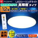 シーリングライト 12畳 調光 5200lm CL12D-5.0 送料無料 アイリスオーヤマ LEDシーリング 連続調光 天井照明 リモコン…