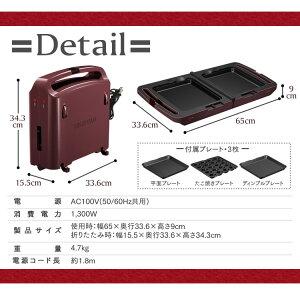 両面ホットプレート平面たこ焼き焼肉プレートDPO-133送料無料両面アイリスオーヤマホットプレート焼肉焼きそば3枚セットプレート持ち運びパーティータコ焼きパンケーキグリルコンパクトおしゃれ省スペースあす楽対応[d20]