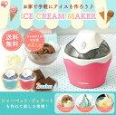 アイスクリームメーカー ICM01-VM ICM01-VS 送料無料 アイリスオーヤマ アイスクリーマー アイスクリームマシン 家庭用 アイス作り 調理道具 お...