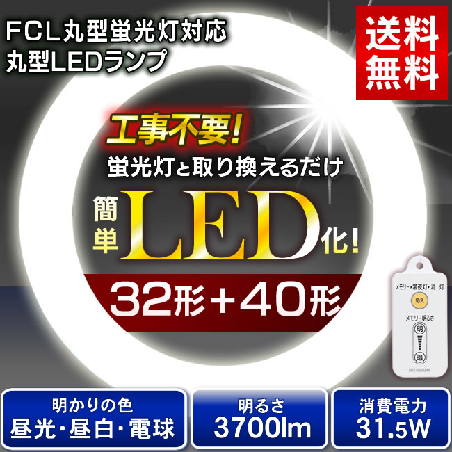 【3年保障】丸型LEDランプ 32形+40形 LDFCL3240D LDFCL3240L LDFCL3240N送料無料 ledランプ 丸型 led蛍光灯 蛍光灯 ledライト 昼光色 昼白色 電球色 リモコン リモコン付き 調光 シーリングライト ペンダントライト led 天井照明 照明 アイリスオーヤマ あす楽対応