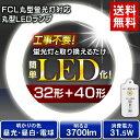 【3年保障】丸型LEDランプ 32形+40形 LDFCL3240D LDFCL3240L LDFCL3240N送料無料 ledランプ 丸型 led蛍光灯 蛍光灯 le…