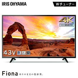 テレビ 43型 4K 録画機能付 43UB10P送料無料 液晶テレビ 43インチ 43V 高画質 新品 一人暮らし Fiona 地デジ BS CS 4K対応 アイリスオーヤマ