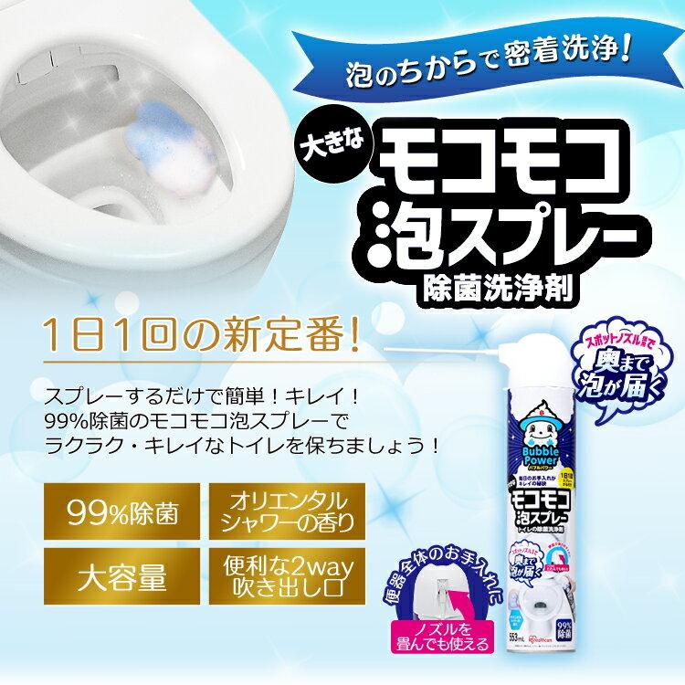 トイレ 洗剤大きなモコモコ泡スプレー BP-MA553 アイリスオーヤマ 大掃除 掃除用品 きれい 洗剤 トイレ用 勝手にキレイ トイレ用そうじ