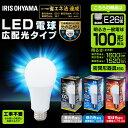 【5年保証】LED電球 E26 100W 電球色 昼白色 昼光色 LDA14N-G-10T4・LDA15L-G-10T4 アイリスオーヤマ 電球 広配光タイ…