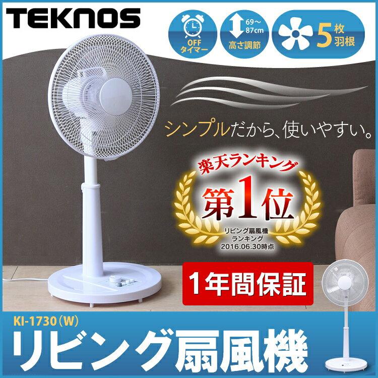 TEKNOS リビングメカ式扇風機 KI-1735I冷房 せんぷう機 リビング リビングファン メカ式 首振り 夏 季節家電 テクノス TEKNOS 【D】【予約】