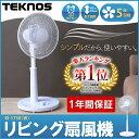 リビングメカ扇風機 KI-1730 送料無料 TEKNOS 直径30cm 5枚 扇風機 おしゃれ 30cm リビング 首ふり 首振り 羽根 タイマー メカ式 テ...
