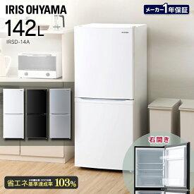【ポイント5倍】[東京ゼロエミポイント対象] 冷蔵庫 冷凍庫 2ドア 142L IRSD-14A 冷蔵庫 冷凍冷蔵庫 小型 大型 アイリスオーヤマ 家庭用 新品 一人暮らし ひとり暮らし 新生活 家電 白物 単身 省エネ