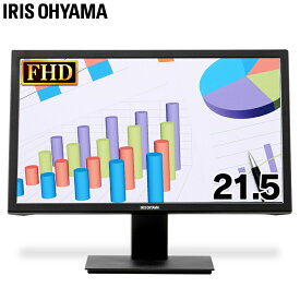 【当店限定ほぼ全品ポイント5倍】液晶モニター HDMI 21.5インチ ILD-A21FHD-B送料無料 液晶ディスプレイ ディスプレイ モニター パソコンモニター デスクトップ 高解像度 アイセーバーモード ブルーライト 軽減 フルHD FullHD 壁掛け ブラック アイリスオーヤマ