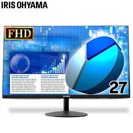 液晶モニター 27インチ ブラック ILD-A27FHD-B送料無料 液晶ディスプレイ ディスプレイ モニター パソコンモニター デスクトップ 高解像度 アイセーバーモード ブルーライト 軽減 フルHD FullHD フレームレス アイリスオーヤマ