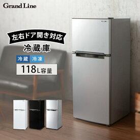 《22日エントリーでポイント2倍》冷蔵庫 2ドア 冷凍庫 118L ARM-118L02 冷蔵庫 冷凍冷蔵庫 家庭用 2ドア 冷蔵庫 左開き 右開き 左右ドア おしゃれ ブラック 一人暮らし ひとりくらし 小型 大型 黒 シルバー 新品 新生活 Grand Line A-Stage【拡販】