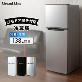 冷蔵庫 2ドア 冷凍庫 138L ARM-138L02 冷蔵庫 冷凍庫 冷凍冷蔵庫 大型 家庭用 2ドア 冷蔵庫 2扉 家電 左右ドア おしゃれ ブラック 黒 シルバー 新品 Grand Line A-Stage