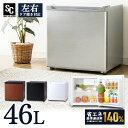 《最安値挑戦中》冷蔵庫 小型 1ドア 46L PRC-B051D冷蔵庫 小型 コンパクト スリム 1人暮らし パーソナル 省エネ 右開…