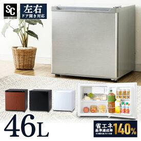 冷蔵庫 1ドア 46L PRC-B051D送料無料 小型 コンパクト パーソナル 右開き 左開き 両開き シンプル 一人暮らし 1人暮らし ひとり暮らし キッチン家電 ホワイト ブラック シルバー ダークウッド【D】