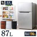 冷蔵庫 冷凍庫 2ドア 87L PRC-B092D 2ドア 冷凍冷蔵庫 小型 コンパクト 一人暮らし 直冷式 冷凍 ミニ冷蔵庫 新生活 食…