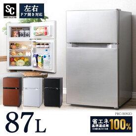 《22日エントリーでポイント2倍》冷蔵庫 冷凍庫 2ドア 87L PRC-B092D 2ドア 冷凍冷蔵庫 小型 コンパクト 一人暮らし 直冷式 冷凍 ミニ冷蔵庫 新生活 食糧保存 おしゃれ 電子レンジ設置OK シンプル ホワイト 白 ひとり暮らし 右開き 左開き