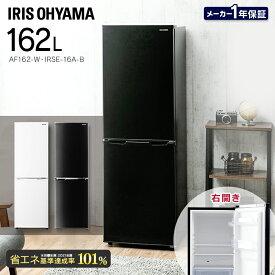 [東京ゼロエミポイント対象]冷蔵庫 2ドア 162Lノンフロン冷凍冷蔵庫 冷蔵庫 小型 162リットル ホワイト 冷蔵庫 れいぞうこ 冷凍庫 れいとうこ 料理 調理 家電 食糧 冷蔵 保存 食糧 白物 右開き アイリス 新生活