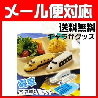 Ernest train onigiri set [character Bento / valve / idea toy / excursion / ball type / paste punch / easy / bullet train]