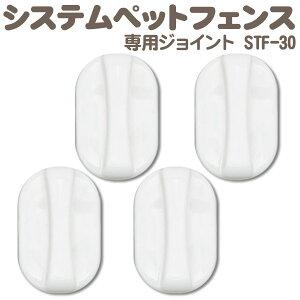 アイリスオーヤマ別売品STF用ジョイントSTF-30ホワイト