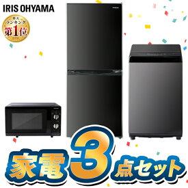 家電セット 3点 新生活 一人暮らし 新品 冷蔵庫 142L 洗濯機 6kg 電子レンジ アイリスオーヤマ家電 セット 新生活 レンジ 単機能 ターン 東日本 西日本 17L 小型 新生活応援セット 新生活家電 一人暮らし