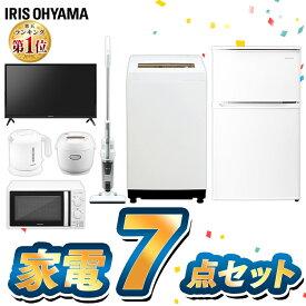 家電セット 7点 新生活 一人暮らし 新品 冷蔵庫 90L 洗濯機 5kg 電子レンジ 掃除機 テレビ 32型 ケトル アイリスオーヤマ 家電 セット 新生活 レンジ 単機能 ターン 東日本 西日本 32インチ 32V クリーナー サイクロン 新生活家電 一人暮らし