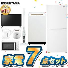 家電セット 7点 新生活 一人暮らし 新品 冷蔵庫 142L 洗濯機 5kg 電子レンジ 掃除機 テレビ 32型 ケトル アイリスオーヤマ 家電 セット 新生活 レンジ 単機能 ターン 東日本 西日本 32インチ 32V クリーナー サイクロン 新生活家電 一人暮らし