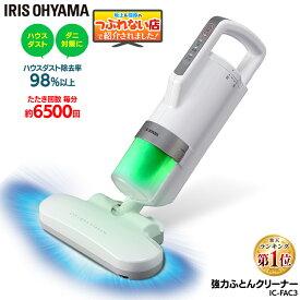 布団クリーナー アイリスオーヤマ ダークシルバー IC-FAC3強力ふとんクリーナー 掃除機 吸引 クリーナー ほこり 温風 快眠 ふとん そうじ 掃除機 ハンディ