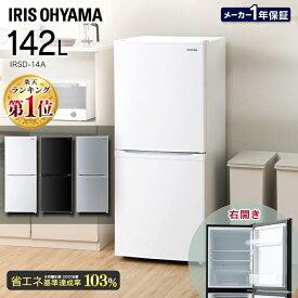 [東京ゼロエミポイント対象] 冷蔵庫 冷凍庫 2ドア 142L IRSD-14A 冷蔵庫 冷凍冷蔵庫 小型 大型 アイリスオーヤマ 家庭用 新品 一人暮らし ひとり暮らし 新生活 家電 白物 単身 省エネ