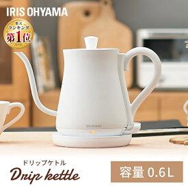 ケトル ドリップケトル ホワイト IKE-C600-W 電気ポット お湯 湯沸し 湯沸かし 電気ケトル 湯沸し 沸騰 紅茶 ティー コーヒー珈琲 茶 お茶 沸かす 熱湯 アイリスオーヤマ