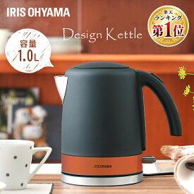 ≪ポイント5倍≫電気ケトル ブラック BLIKE-D1000-B デザインケトル 電気ケトル 電気ポット お湯 湯沸し 湯沸かし ゆわかし 電気ケトル 湯沸し やかん 沸騰 茶 お茶 沸かす 熱湯 アイリスオーヤマ