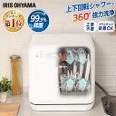 食洗機 食器乾燥機 アイリスオーヤマ ISHT-5000-W 食器洗い乾燥機 食器洗い機 コンパクト 食器洗い 工事不要 タンク式…