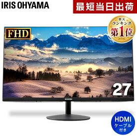 液晶モニター 27インチ ブラック ILD-A27FHD-B液晶ディスプレイ ディスプレイ モニター パソコンモニター デスクトップ 高解像度 アイセーバーモード ブルーライト 軽減 フルHD FullHD フレームレス アイリスオーヤマ