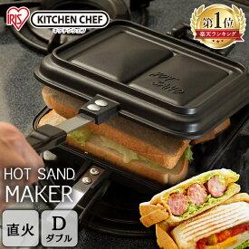 具だくさんホットサンドメーカー ダブル GHS-Dホットサンド ホットサンドメーカー ホットサンド用 耳まで フライパン フッ素加工 アウトドア キャンプ サンド 朝食 ランチ ピクニック 便利 簡単 アイリスオーヤマ