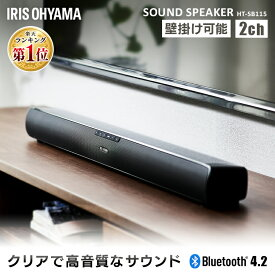 スピーカー サウンドスピーカー HT-SB-115サウンドバー スピーカー テレビ テレビ用スピーカー bluetooth HDMI AUX シアターバー クリア 高音質 サウンド 臨場感 モード 低重音 立体的 壁掛け リモコン TV テレビ アイリスオーヤマ