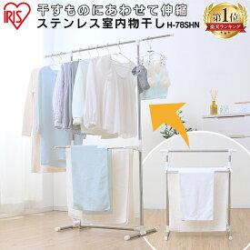 物干し 室内 H-78SHN 簡単 組立 室内 ランドリー 洗濯 洗濯物 衣類干し 部屋干 室内干 ステンレス 部屋干し ランドリー 室内物干し 室内干し 屋内干し 簡単組立ステンレス 梅雨 花粉 アイリスオーヤマ