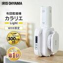【最安値に挑戦中】布団乾燥機 アイリスオーヤマ ふとん乾燥機 カラリエ light ホワイト FK-L1-WP送料無料 コンパクト…