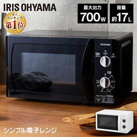 【エントリーでポイント6倍】電子レンジ 17L アイリスオーヤマ 電子レンジ レンジ 単機能 小型 温めるだけ 単機能電子レンジ 単機能レンジ ターンテーブル アイリス 700W 東日本 西日本 ブラック 一人暮らし ひとり暮らし IMB-T176-5