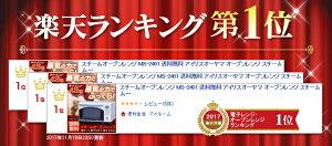 オーブンレンジフラットスチームオーブンレンジMS-2401フラットテーブル一人暮らしアイリスオーヤマスチームヘルツフリー西日本東日本温めるだけ多機能ご飯レンジオーブン収納おしゃれお弁当あす楽対象外iris60th
