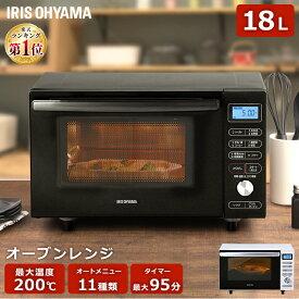 オーブンレンジ 18L MO-F1805-W MO-F1805-B送料無料 オーブンレンジ 18L フラットテーブル オーブン レンジ 台所 キッチン 解凍 オートメニュー あたため 簡単 調理家電 タイマー トースト ホワイト ブラック アイリスオーヤマ