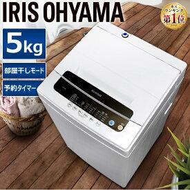 《PICKUP ITEM》洗濯機 5kg IAW-T501全自動洗濯機 5.0kg 新品 一人暮らし ひとり暮らし 5キロ 全自動 設置 給水ホース ホース 単身 新生活 ホワイト 白 部屋干し きれい キレイ おしゃれ 引っ越し 洗濯 毛布 すすぎ 1人 2人 アイリス アイリスオーヤマ