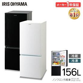 [東京ゼロエミポイント対象] 冷蔵庫 2ドア 156L AF156-WE NRSD-16A-B 白 黒冷蔵庫 冷凍冷蔵庫 小型 大型 小型 家庭用 冷凍庫 一人暮らし ひとり暮らし 自動霜取り ホワイト ブラック ノンフロン 右開き コンパクト 大容量 アイリスオーヤマ