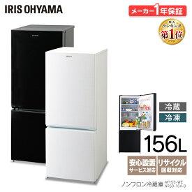 【あす楽】[東京ゼロエミポイント対象]冷蔵庫 2ドア 156L AF156-WE NRSD-16A-B 白 黒ノンフロン冷凍冷蔵庫 冷蔵庫 小型 冷凍庫 一人暮らし ひとり暮らし 自動霜取り ホワイト ブラック ノンフロン 右開き コンパクト 小型 大容量 アイリスオーヤマ