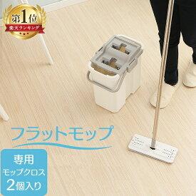 フラットモップ FLMO-130送料無料 クリーナー 掃除用品 掃除道具 掃除用具 掃除 モップ フローリング 床 拭き掃除 清掃道具 清掃用具 床掃除 ゆか水切り 床拭き モップクロス 替えモップ マイクロファイバー アイリスオーヤマ 業務用 フローリング