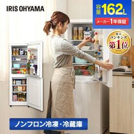 [東京ゼロエミポイント対象]冷蔵庫 2ドア 162L ホワイト AF162-Wノンフロン冷凍冷蔵庫 冷蔵庫 小型 162リットル ホワイト 冷蔵庫 れいぞうこ 冷凍庫 れいとうこ 料理 調理 家電 食糧 冷蔵 保存 食糧 白物 右開き アイリス 新生活