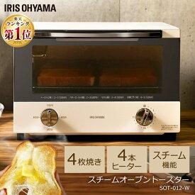 ≪ポイント5倍≫トースター 4枚 焼き アイリスオーヤマ SOT-012-W小型 おしゃれ スチームトースター 4本ヒーター搭載 オーブン オーブントースター タイマー付き スライドオープンドア 簡単 トースト パン焼き パン 朝食 キッチン調理家電 調理家電 4枚焼き シンプル