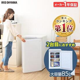 冷凍庫 フリーザー 85L ホワイト IUSD-9A-W送料無料 前開き式ノンフロン冷凍庫 冷凍ストッカー 冷凍 キッチン キッチン家電 冷凍食品 作り置き ストック reitouko レイトウコ れいとうこ アイリスオーヤマ