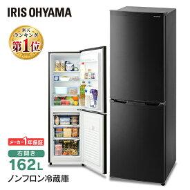 【クーポン利用で2,000円オフ】[東京ゼロエミポイント対象] 冷蔵庫 冷凍庫 2ドア 162L アイリスオーヤマ ブラック IRSE-16A-B 冷蔵庫 冷凍庫 162 省エネ 小型 大型 2ドア アイリスオーヤマ 162 コンパクト スリム 冷蔵 保存 食糧 白物 右開き アイリスオーヤマ