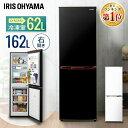 冷蔵庫 小型 2ドア 162L IRSE-H16A 家庭用 ノンフロン冷凍冷蔵庫 ブラック ホワイト 162リットル れいぞうこ 冷凍庫 …