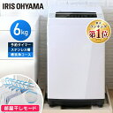 【250円OFFクーポン有】洗濯機 6kg 一人暮らし 新品 IAW-T602E KAW-60A全自動洗濯機 6.0キロ 全自動 洗濯機 部屋干し …